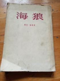 海狼(1954年1月上海第一次重印)
