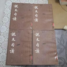 说文句读【1-4,四册全】(外品如图,内页干净,整体85品左右)