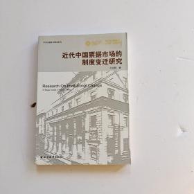 中国金融变迁研究系列:近代中国票据市场的制度变迁研究