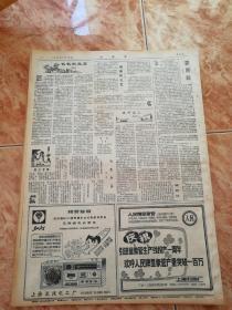 生日报文汇报1982年7月28日(4开四版)    始终瞄准国内外先进水平使上海货保持优质信誉;  :唐山震后六年今日气象万千;   两年来开展咨询服务三干余项