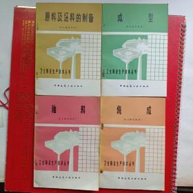 卫生陶瓷生产技术丛书:烧成,釉料,原料及坯料的制备,成型(共四册)