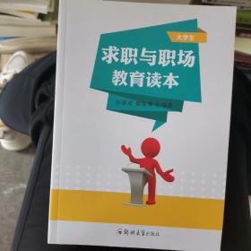 大学生求职与职场教育读本