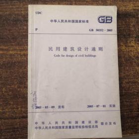 中华人民共和国国家标准GB50352-2005民用建筑设计通则(书皮有字迹)