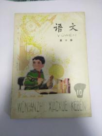 五年制小学语文第十册(品好自然旧)