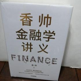香帅金融学讲义