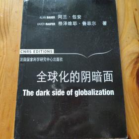 全球化的阴暗面