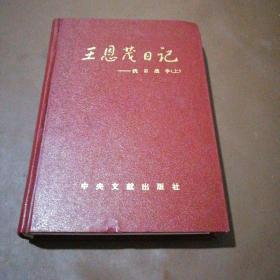 王恩茂日记 抗日战争 上