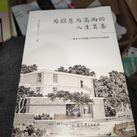 为聪慧与高尚的人生奠基:清华大学附属小学办学行动纲领