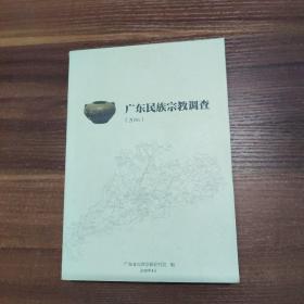广东民族宗教调查 2016