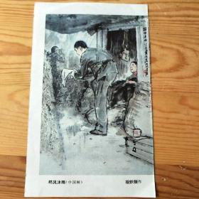 栉凤沐雨,中国画,单页,9:12号上,