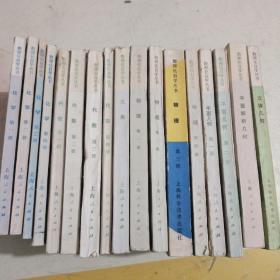 数理化自学丛书《17册全》