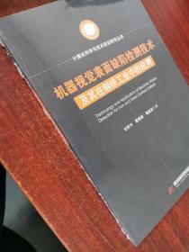 计算机科学与技术前沿研究丛书:机器视觉表面缺陷检测技术及其在钢铁工业中的应用(未拆封)
