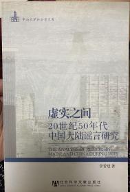 虚实之间:20世纪50年代中国大陆谣言研究