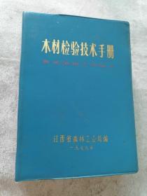 木材检验技术手册