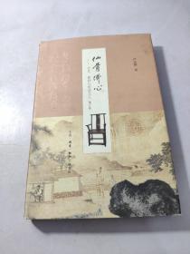 仙骨佛心:家具、紫砂与明清文人(增订版)  品相如图