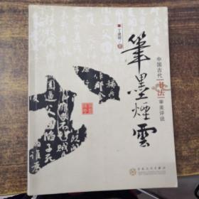 """笔墨烟云:中国古代""""书法""""审美评说"""