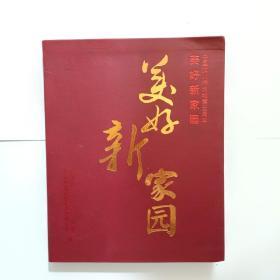 皮革面精装8开 巨厚 约5斤 原价860元《中国汶川特大地震三周年—美好新家园》画册