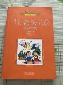 小布老虎丛书·怪老头儿:漫游奇境
