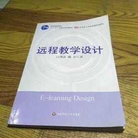 远程教学设计