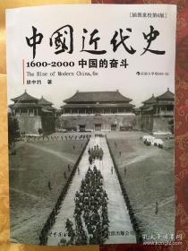 中国近代史1600-2000中国的奋斗 徐中约世界图书插图重校
