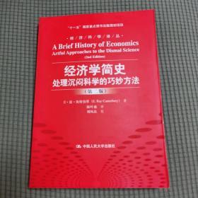 经济学简史:处理沉闷科学的巧妙方法(第二版)