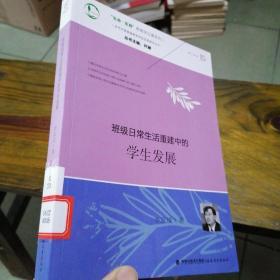 """""""生命·实践""""教育学论著系列二·当代中国基础教育学校变革研究丛书:班级日常生活重建中的学生发展"""