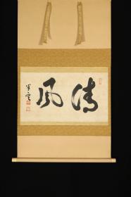 回流字画 回流书画 茶挂 书法《清风》落款:半云;日本回流字画 日本回流书画