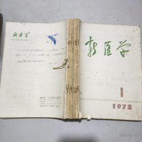 新医学 1972年1-12期全年共12期自行合订本