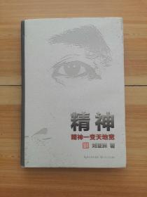 精神(空军上将 刘亚洲签名本)