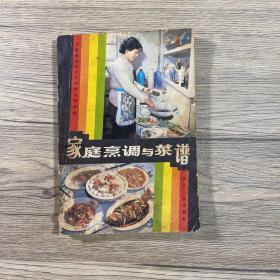 家庭烹调与菜谱(1981年版)