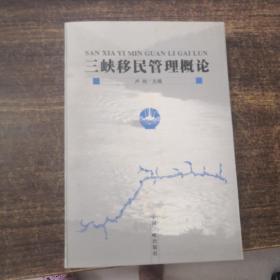 三峡移民管理概论