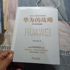 华为的战略(华为的心法与打法,一本书读懂华为战略管理,中国企业管理层的精进手册)