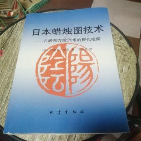日本蜡烛图技术:古老东方投资术的现代指南