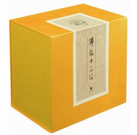 佛教十三经精装典藏