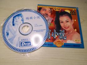 二合一港片DVCD畅销小说 冯淬帆
