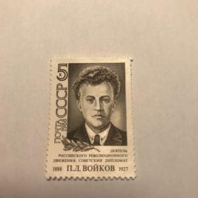 苏联邮票 1988年外交家革命家沃伊科夫诞生100年(新票)1枚