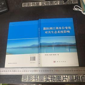 鄱阳湖江湖水位变化对其生态系统影响【精装】