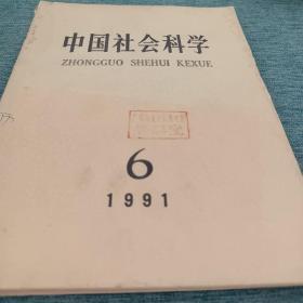 中国社会科学 199106