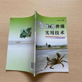河蟹生态养殖实用技术