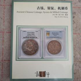 北京诚轩2012年5月古钱银锭机制币拍卖