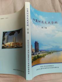 七里河区文史资料  第八辑