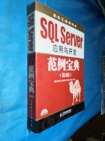 SQL Server  应用与开发范例宝典(没盘)内页干净