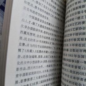 当代西藏文艺论集