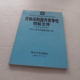 货物采购国内竞争性招标文件:    中英文本