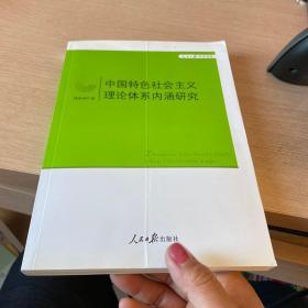 人民日报学术文库:中国特色社会主义理论体系内涵研究
