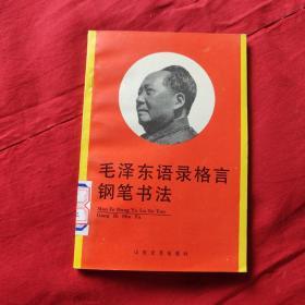 毛泽东语录格言钢笔书法