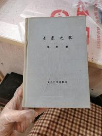 青春之歌 杨沫 (精装1958年北京第一版,1961年北京第二版)