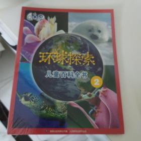 环球探索 儿童百科全书2   未开封