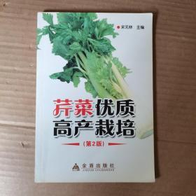 芹菜优质高产栽培(第2版)