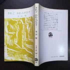 日文原版:文春文库